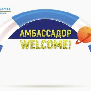 бизнес-симуляция АМБАССАДОР