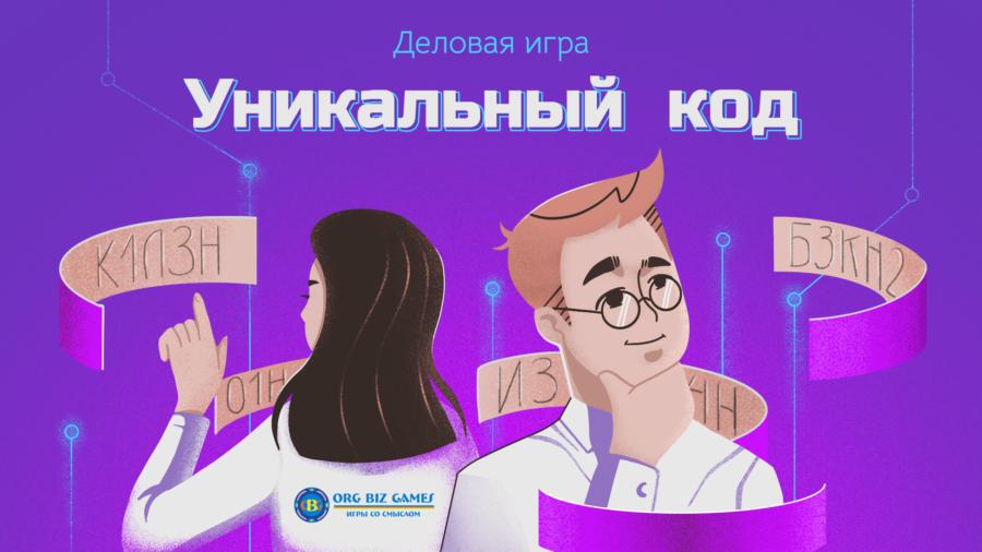бизнес-игра УНИКАЛЬНЫЙ КОД