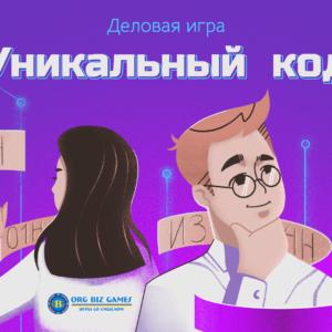 бизнес-симуляция УНИКАЛЬНЫЙ КОД