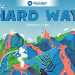 бизнес-симуляция HARD WAY