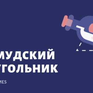 бизнес-симуляция БЕРМУДСКИЙ ТРЕУГОЛЬНИК