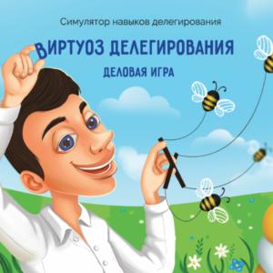 бизнес-симуляция ВИРТУОЗ ДЕЛЕГИРОВАНИЯ